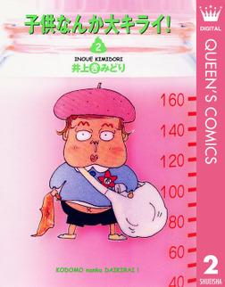子供なんか大キライ! 2-電子書籍