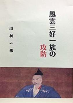 風雲三好一族の野望-電子書籍