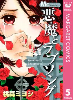 悪魔とラブソング 5-電子書籍