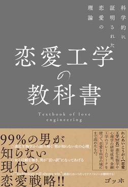 恋愛工学の教科書 科学的に証明された恋愛の理論-電子書籍