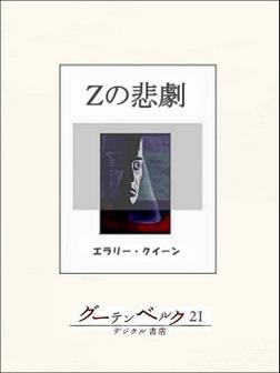 Zの悲劇-電子書籍