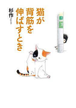 猫が背筋を伸ばすとき-電子書籍