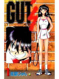 GUT's 1巻