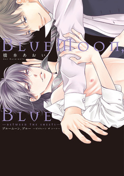 BlueMoon,Blue~between the sheets~【電子限定おまけ付き】-電子書籍