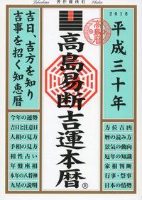 高島易断吉運本暦 平成三十年