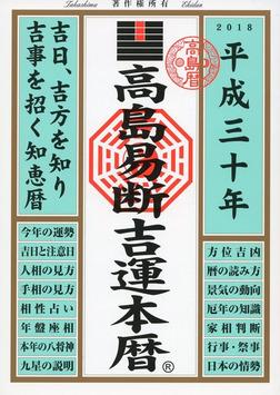高島易断吉運本暦 平成三十年-電子書籍