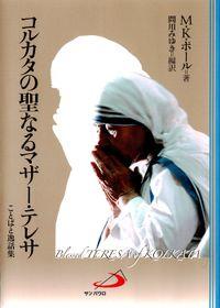 コルカタの聖なるマザー・テレサ : ことばと逸話集