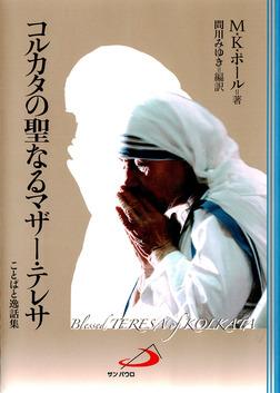 コルカタの聖なるマザー・テレサ : ことばと逸話集-電子書籍