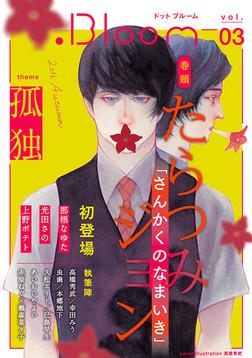 .Bloom ドットブルーム vol.03 2016 Autumn-電子書籍