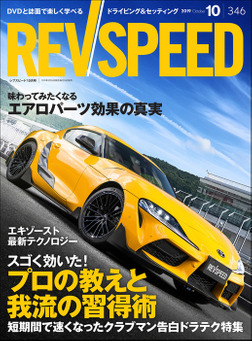 REV SPEED 2019年10月号-電子書籍