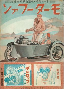 モーターファン 1934年 昭和09年 12月15日号-電子書籍