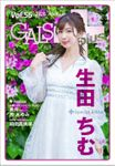 GALS PARADISE plus Vol.56 2020 April