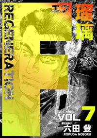 F REGENERATION 瑠璃 7巻