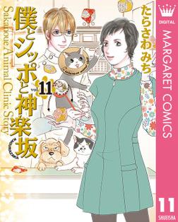 僕とシッポと神楽坂(かぐらざか) 11-電子書籍