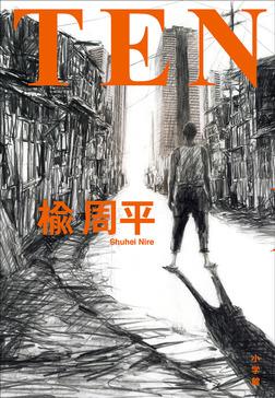 TEN-電子書籍