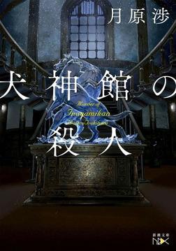 犬神館の殺人(新潮文庫)-電子書籍