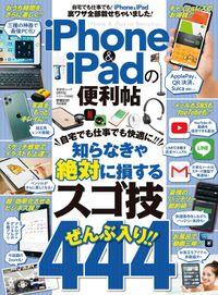 晋遊舎ムック 便利帖シリーズ056 iPhone&iPadの便利帖