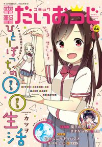 【電子版】月刊コミック 電撃大王 2020年10月号増刊 コミック電撃だいおうじ VOL.84