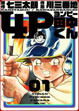4P田中くん 1巻-電子書籍