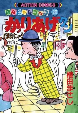 かりあげクン / 28-電子書籍