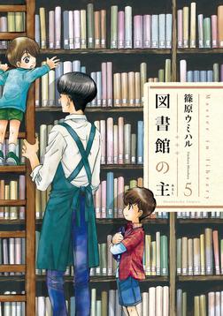 図書館の主 5巻-電子書籍