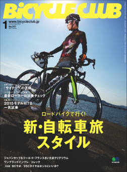 BiCYCLE CLUB 2015年1月号 No.357-電子書籍