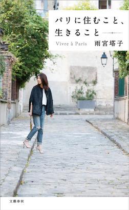 パリに住むこと、生きること-電子書籍