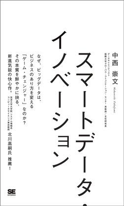 スマートデータ・イノベーション-電子書籍