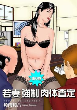 若妻強制肉体査定(6)-電子書籍