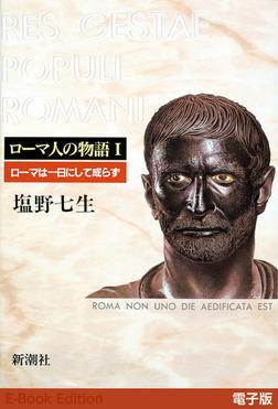 ローマは一日にして成らず──ローマ人の物語[電子版]I-電子書籍
