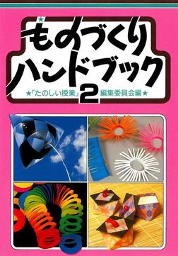 ものづくりハンドブック 2-電子書籍