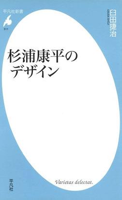 杉浦康平のデザイン-電子書籍