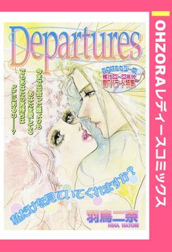 Departures 【単話売】-電子書籍