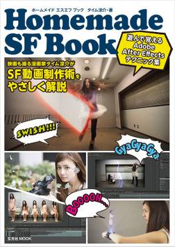 Homemade SF BOOK-電子書籍