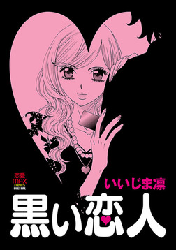 黒い恋人-電子書籍