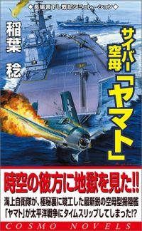 サイバー空母「ヤマト」(1)激戦渦巻く太平洋戦線へ