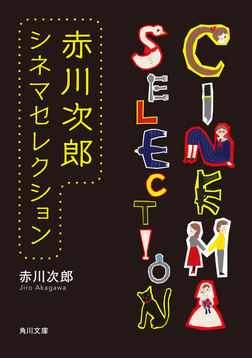 赤川次郎シネマセレクション 6冊合本版-電子書籍