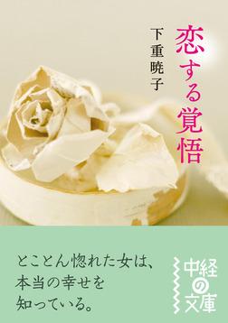 恋する覚悟-電子書籍