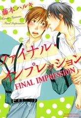 Final Impression (Yaoi Manga), Volume 1