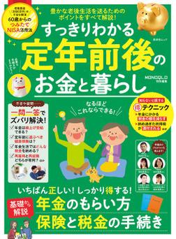 晋遊舎ムック すっきりわかる定年前後のお金と暮らし-電子書籍