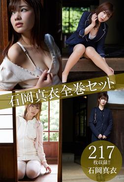石岡真衣全巻セット217枚収録!! 石岡真衣-電子書籍