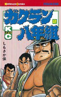 ガクラン八年組(2)