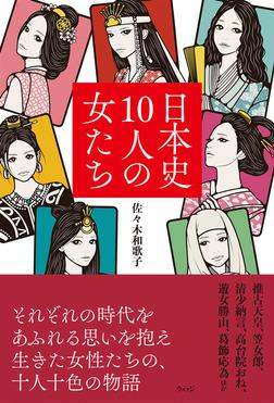 日本史10人の女たち-電子書籍