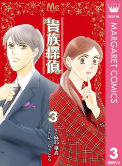 貴族探偵 3-電子書籍
