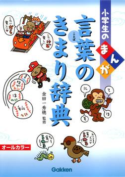 小学生のまんが言葉のきまり辞典-電子書籍