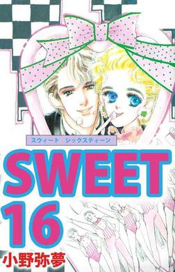 SWEET 16-電子書籍