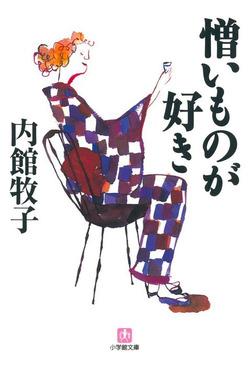 憎いものが好き(小学館文庫)-電子書籍