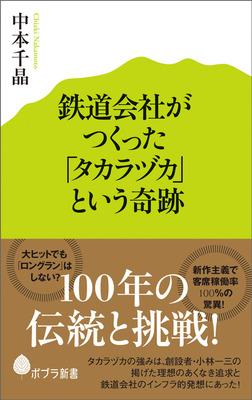 鉄道会社がつくった「タカラヅカ」という奇跡-電子書籍