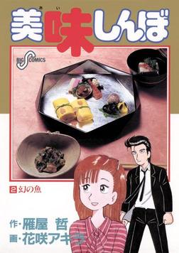 美味しんぼ(2)【期間限定 無料お試し版】-電子書籍