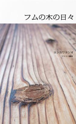 フムの木の日々-電子書籍